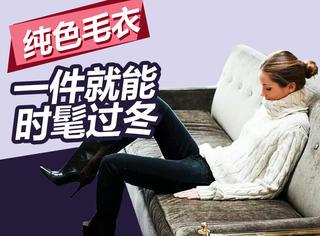 冬天有一件纯色毛衣就能底气十足!