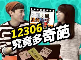 橘子第一次 |橘子君亲测,原来12306的奇葩验证码是假的!?
