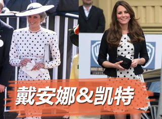 凯特王妃抄袭戴安娜?十次亮相高相似