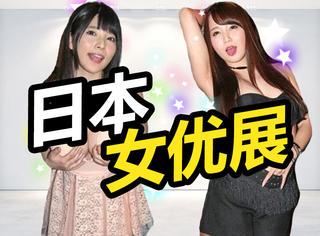 香港举办首届日本女优展,现场无法直视!
