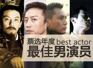 橘子票选 |  张震、邓超、朱亚文 谁是你心中的年度最佳男演员?
