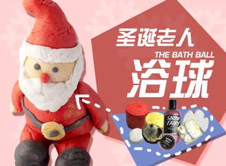 美妆快讯 | 圣诞节快到啦 买个圣诞老人浴球和你一起洗澡!