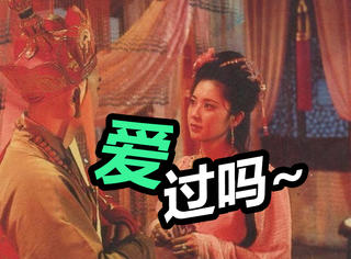 唐僧,看着我的眼睛:当真没爱过女儿国国王?