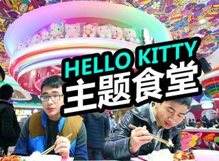浙江工商大学新建Hello Kitty主题食堂!