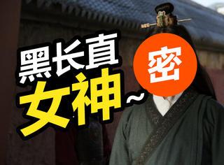 """美过孙俪、刘涛,《芈月传》惊现""""战国郭碧婷""""!"""