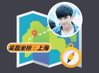 追星地图 | 吴磊为啥不收粉丝礼物,真人简直暖哭!