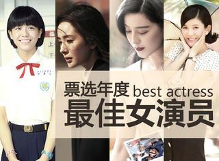 橘子票选 | 舒淇、范冰冰、杨幂、杨子姗 谁是你心中的年度最佳女演员!