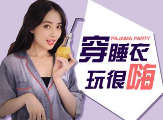 郭碧婷出席活动穿睡衣、喝酒,玩得不要太嗨