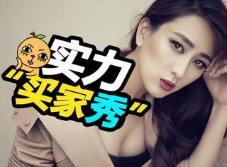 """抖臀扭胯大劈叉,马苏上演史上最""""污""""买家秀!"""