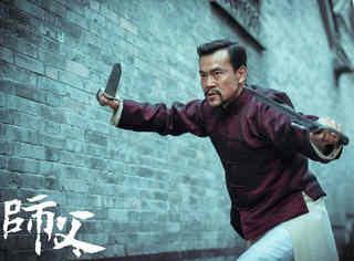为什么说《师父》是我的年度最佳华语片?