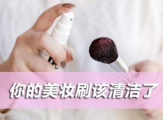 别让细菌贴在脸上!你的化妆刷按时清洁了吗?