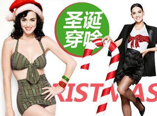 有范儿| 最in的圣诞单品明星都已经穿起来了