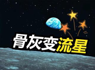 日本殡葬出新招,5万元就能送骨灰去月球