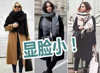 女人会穿衣,真的能让脸变小很多!