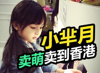 小芈月刘楚恬香港逛街购物,看这气势真像个小大人