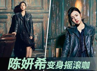 """陈妍希铆钉夹克谁说""""傻白甜""""不能变摇滚咖?"""