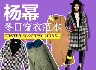 杨幂的这10个街拍LOOK就是你的冬日穿衣范本