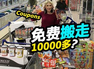 没花一分钱就搬走超市1万多商品,知道她的目的你绝对会点赞!
