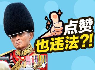 """""""手滑""""点赞国王PS照片,泰国一小伙被判32年"""