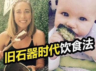 澳洲小女孩吃得跟原始人一样,却免疫力超强不生病