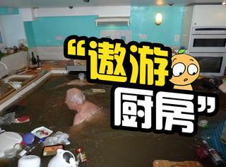 不惧家里被淹,爷爷自嗨玩游泳!