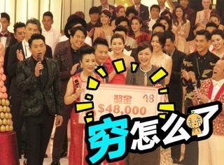 你们笑TVB太穷,为什么不看看邵逸夫捐建了多少教学楼!