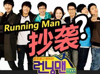 什么?韩国Running Man也抄袭?但是网友反应也太…