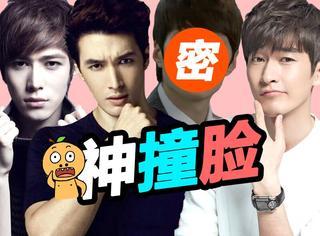 天了噜!我们竟然在一部韩剧里发现了张翰、锦荣、陈学冬的撞脸结合体...