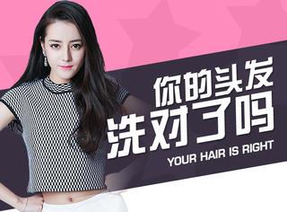 洗头发 | 洗头发的5个雷区 你中了几招?