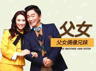 吴宗宪与超高颜值女儿拍写真 确定不是隔壁老王的女儿?