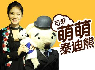 戚薇获赠了一只和她长得一模一样的Teddy熊