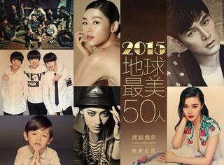 搜狐娱乐年度策划|2015地球最美50人榜单新鲜出炉!