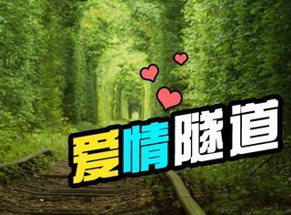 物尽其用!广西废弃铁路变身爱情隧道!