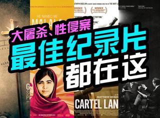 橘子票选 | 大屠杀、性侵案 哪一部是你心中2015年最棒的纪录片?
