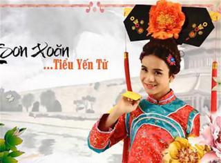 """每一个经典中国电视剧都有一个叫""""越南翻拍版""""的劲敌"""