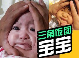 """日本80后爸妈把自己的宝宝捏成""""饭团"""""""