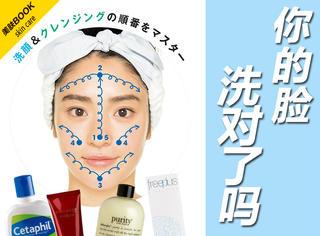 美肤BOOK | 风靡日本的90秒正确洗脸方法!