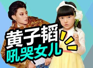 天呐!wuli韬韬在节目中居然发火吼哭女儿,真是吓死宝宝了