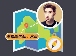 追星地图 | 与李易峰相爱八年的你们,今天首页送给峰峰!