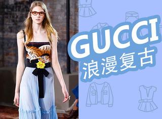 让复古走进现代,来看Gucci花式玩浪漫~