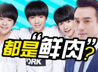 明星势力榜 | TF三只霸榜 可鲜肉中混进王凯是咋回事?