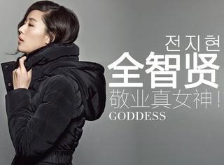 全智贤怀胎8月坚持拍时尚大片 重点是肚子在哪?!