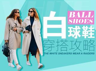 最强白球鞋穿搭挑攻略,看这里!