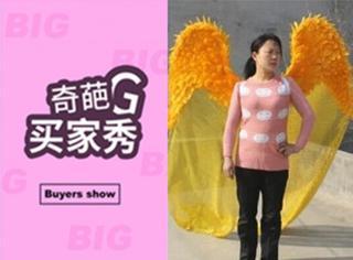 奇葩买家秀丨维密秀的天使翅膀快被玩坏了…