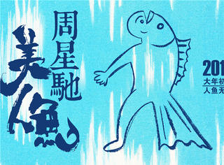 从《美人鱼》的首款预告,看周星驰的变与不变