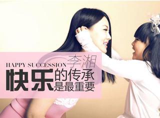 王诗龄李湘拍写真 母女俩是不是又长胖了