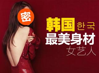 韩国美女这么多,最美身材女艺人冠军竟然是她?