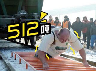 俄罗斯大力士拉动6节满载车厢创纪录