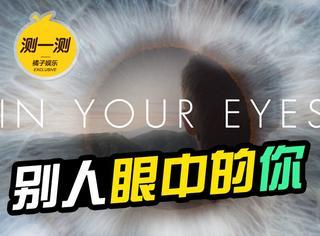 测一测 | 你在别人眼中是什么样子?