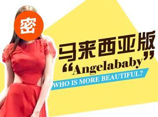 "马来西亚惊现同款""Angelababy""!"